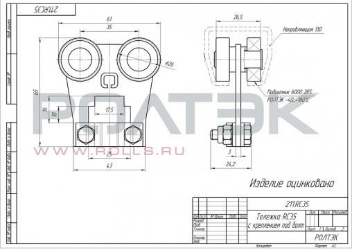 Тележка подвесных ворот RC35 (ЛАЙТ) с креплением под болт. АРТ.211.RC35