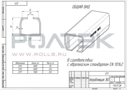 Рельс направляющий черный ЭКО для подвесных ворот Ролтэк. АРТ.011.5
