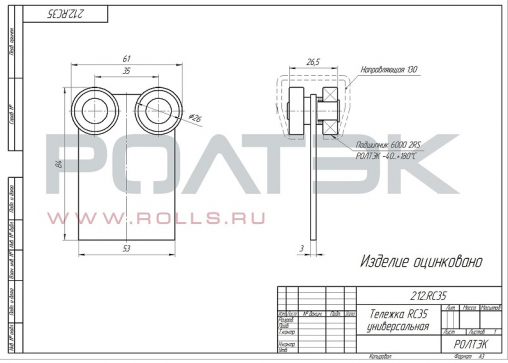 Тележка подвесных ворот RC35 (ЛАЙТ) универсальная. АРТ.212.RC35