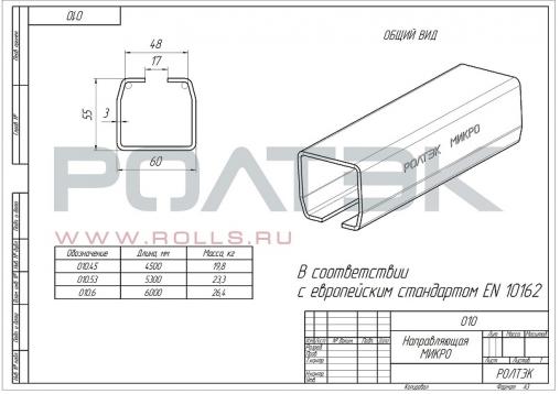 Рельс направляющий МИКРО оцинкованный для подвесных ворот. АРТ.010.53Ц