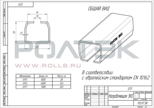 Рельс направляющий ЭКО оцинкованный для подвесных ворот . АРТ.011.5Ц