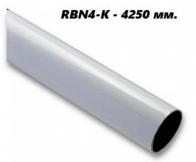Стрела для шлагбаума Nice RBN4-К - 4250 мм