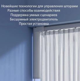 Комплект для автоматизации шторы (два ряда) до 3 м